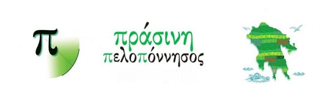 Υποψήφιος με την «Πράσινη Πελοπόννησο» ο Ιωάννης Γιόβας