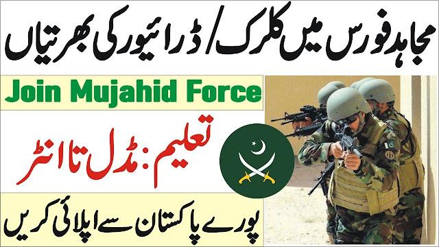 Join Pak Army Clerk / Driver Mujahid Force Jobs 2020