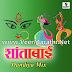 Shantabai Dandiya Mix Marathi Mp3 Song Download