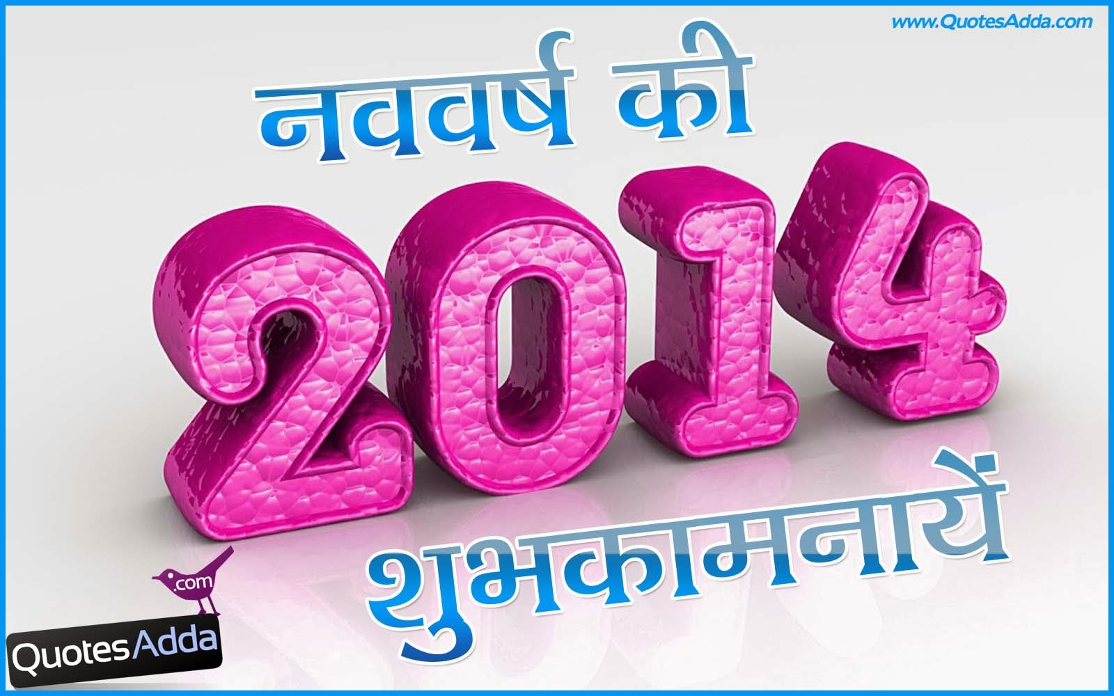 New Year Shayari in Hindi  Happy New Year Greetings in Hindi Font. 1600 x 1000.Happy New Year Quotes In Hindi Font