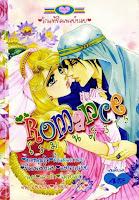 ขายการ์ตูนออนไลน์ Romance เล่ม 315