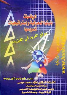 تحميل كتاب الرياضيات بنيتها المعرفية واستراتيجيات تدريسها pdf ، كتب رياضيات