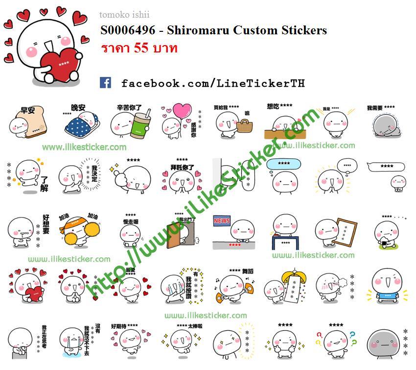 Shiromaru Custom Stickers