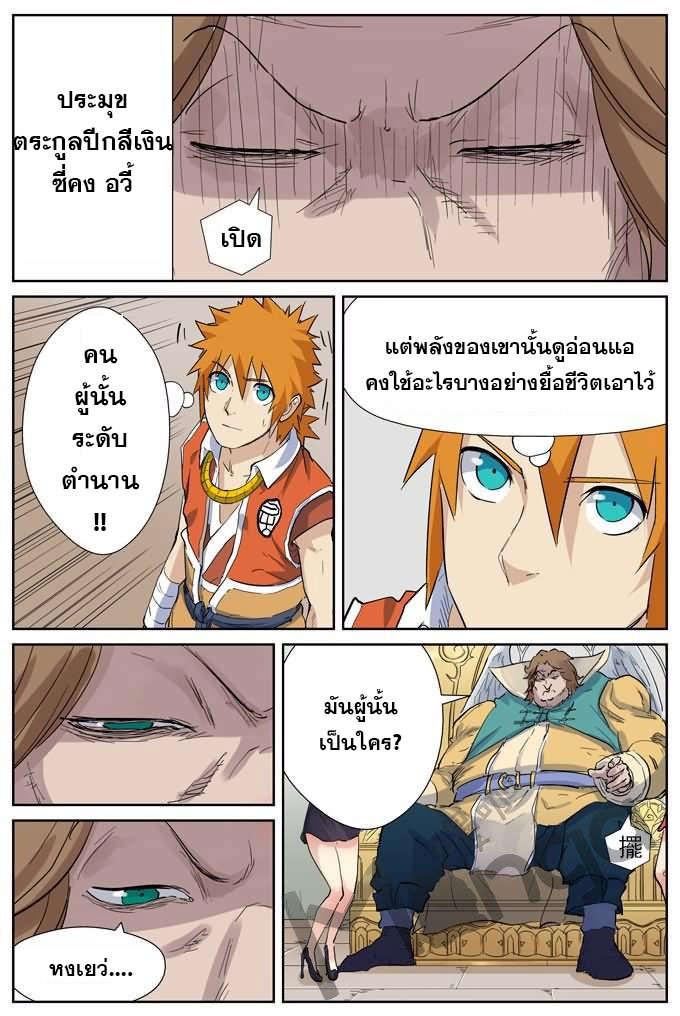 Tales of Demons and Gods ตอนที่ 153 หน้า 10