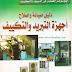 تحميل كتاب دليل صيانة وإصلاح أجهزة التبريد والتكييف