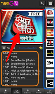 Mobile phone par live tv Kaise Watch kare