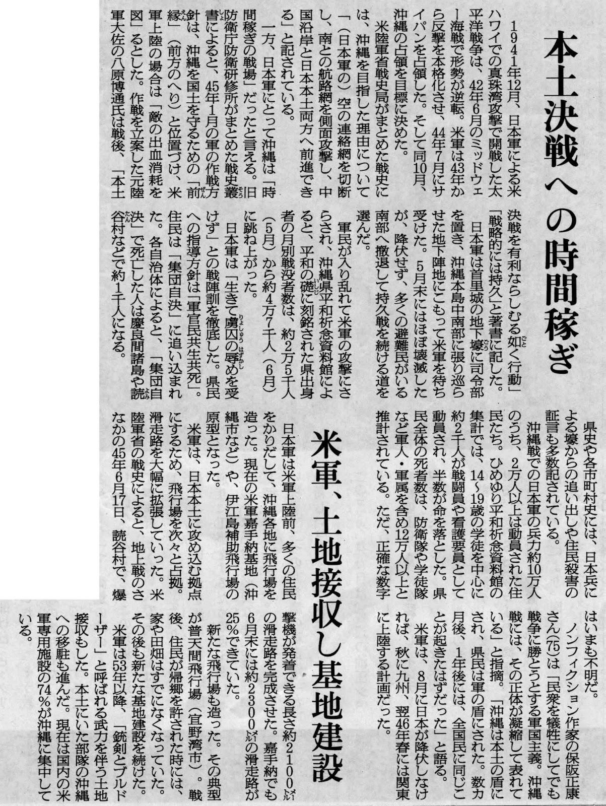 黙翁日録: 沖縄戦 「民も兵も捨て駒」に (『朝日新聞』) 投降 ...