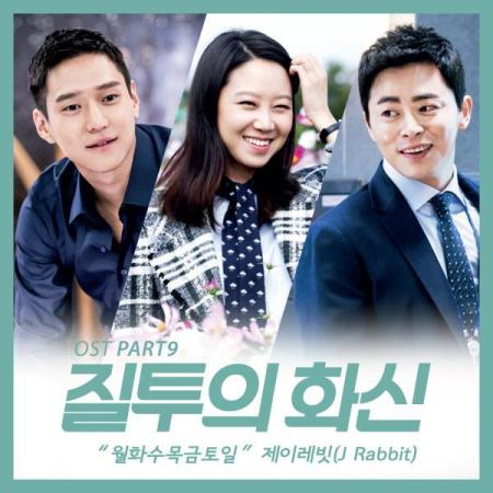 Lyric : J Rabbit - Monday To Sunday (OST. Jealousy Incarnate)