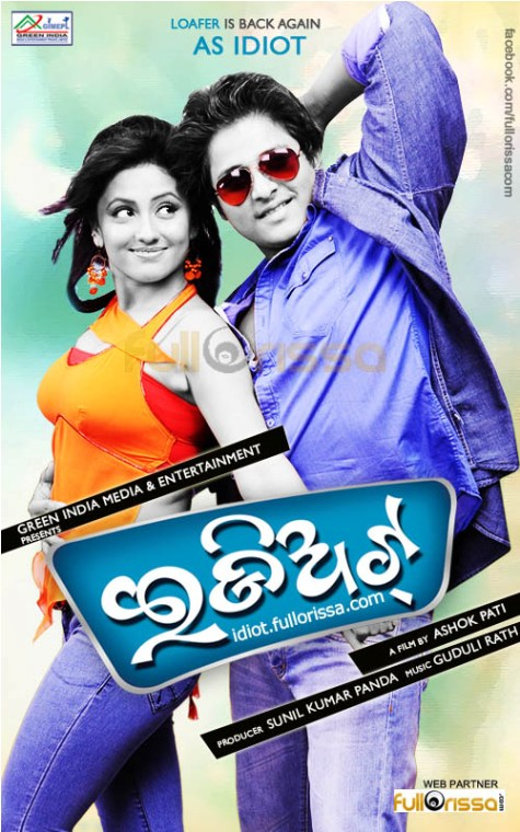 idiot oriya film