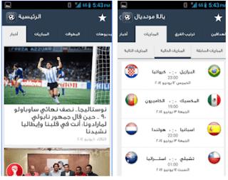 أفضل تطبيقات اندرويد لمتابعة نتائج و اخبار كرة الفدم