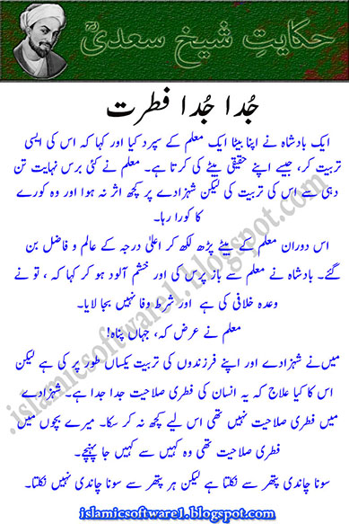 islamic golden words in urdu and english