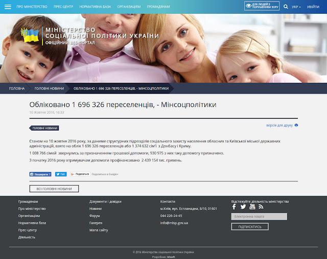 Статистика Минсоцполитики Украины: среднестатистическая семья переселенцев состоит из 1,2 человека
