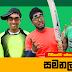 Wasthi Production | Samanallu