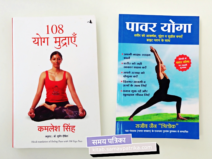 yoga hindi books
