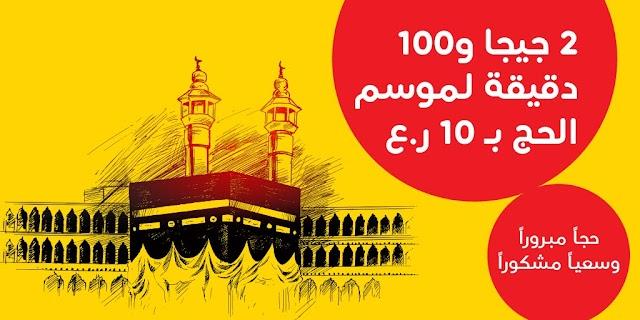 خليك متواصل مع أهلك وانت في الحج! Ooredoo Oman