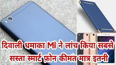 smartphone mi