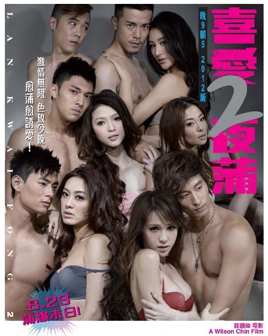 Lan Quế Phường 2 - Lan Kwai Fong 2 (2012)