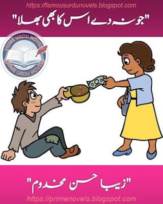 Free download Jo na dy us ka bhi bhala by Zaiba Hassan pdf