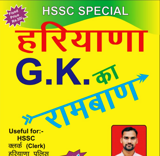 Haryana GK E-book in Hindi PDF Download