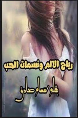 رواية رياح الألم ونسمات الحب - سهام صادق
