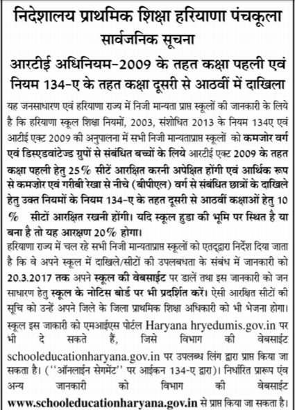 image : Notice regarding Admission under Rule 134 A for Session 2017-18 @ Haryana Education News