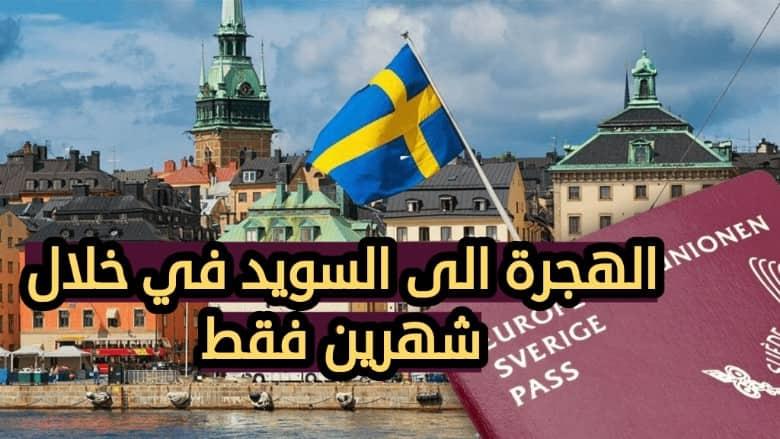 عاجل … فرصة لا تعوض: السويد بحاجة لأكثر من 60 ألف مهاجر + استمارة الترشيح (الترشيح فقط عبر الانترنيت) وها كيفاش