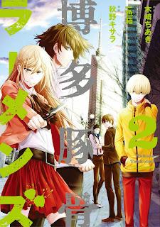"""El próximo 18 de agosto se publicará la nueva adaptación manga de las novelas """"Hakata Tonkotsu Ramens"""""""