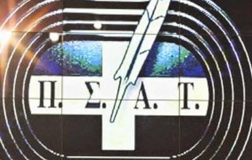 Ανακοίνωση - απάντηση του ΠΣΑΤ στον Κούγια