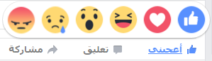 الفيس بوك تستبدل زر غير معجب ب 6 وجوه جديدة للتعبير عن المشاعر