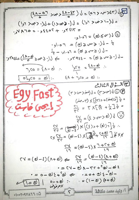 نموذج اجابة امتحان الاحصاء للصف الثالث الثانوى 2016 من اعداد الاستاذ وليد عكاشة 2