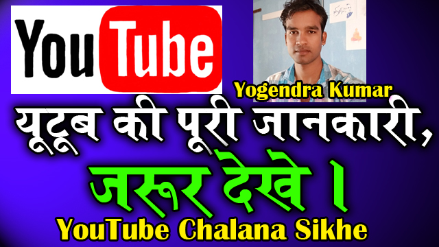 Youtube Ki Puri Jankari Vistar Se Jane ? Youtube Chalana Sikhaye ? youtube चलाना सीखे |