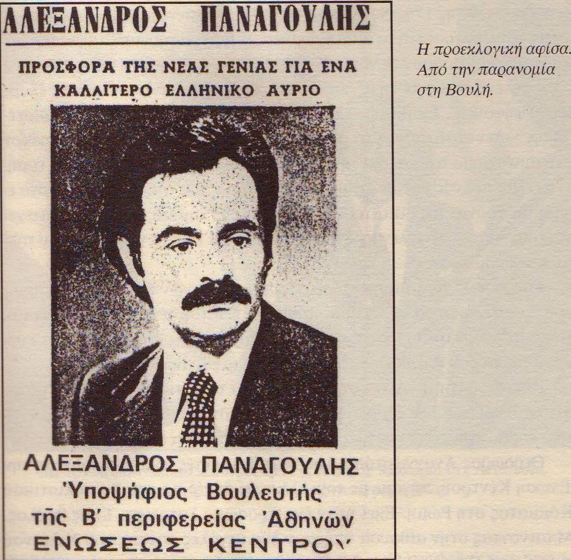 Αποτέλεσμα εικόνας για alexandros panagoulis fwto