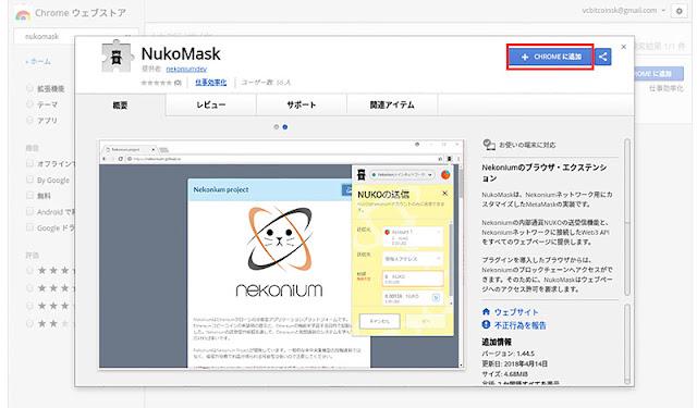 『NukoMask』のダウンロード