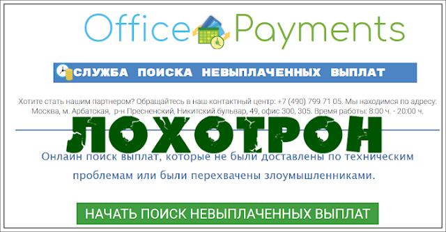 [ЛОХОТРОН] Служба Office Payments biilsiinfo.ru Отзывы. Служба поиска невыплаченных выплат