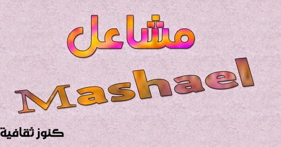 اسم مشاعل بالانجليزي والعربى 9