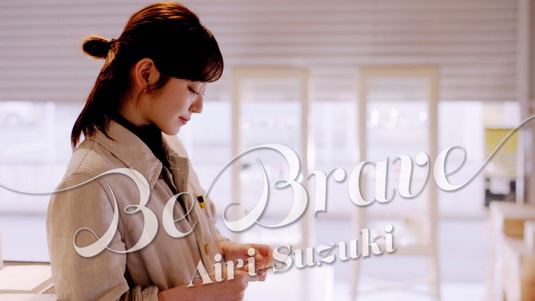 鈴木愛理 - Be Brave