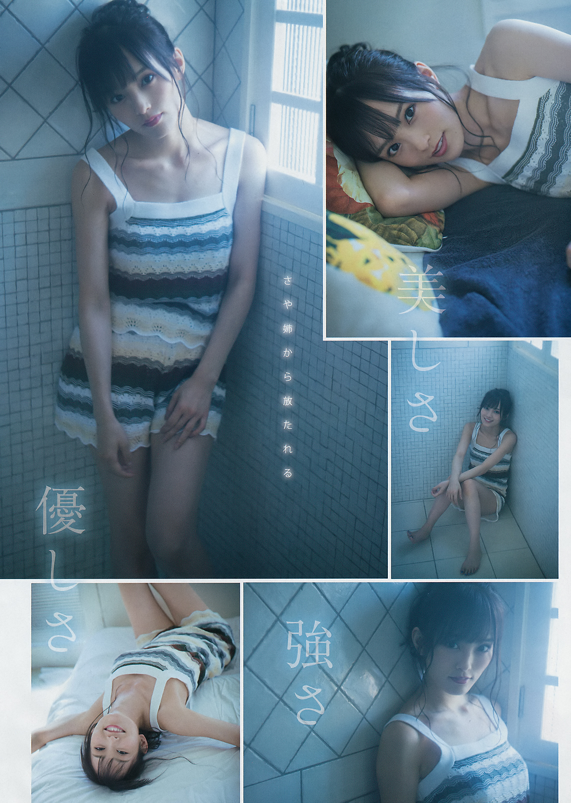 [Young Magazine] 2018 No.46 - Japanese Gravure Idol