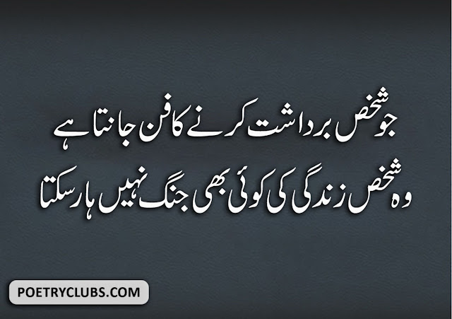 Inspirational Quotes in Urdu | Urdu Islamic Quotes - Life Quotes