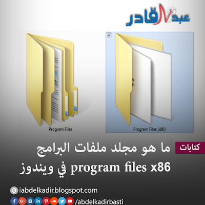 ما هو مجلد ملفات البرامج program files x86