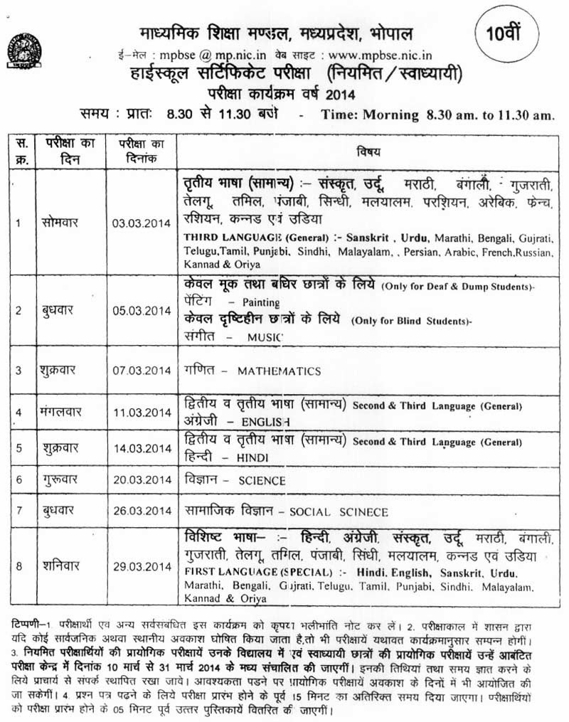 Madhya Pradesh Board of Secondary Education published MP Board 10th Class Exam Time Table 2014. All student should have check MP ...