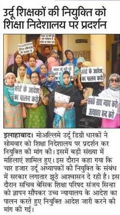 4000 उर्दू शिक्षक भर्ती मामले में कोर्ट के आदेश का पालन कर नियुक्ति देने की उठाई मांग, सचिव संजय सिन्हा को सौंपा ज्ञापन