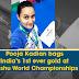 पूजा कादियान ने वुशु विश्व कप में स्वर्ण पदक जीतकर इतिहास रचा