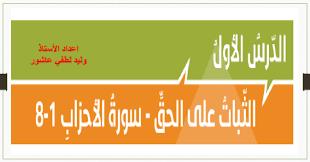 درس الثبات على الحق تربية إسلامية للصف الحادي عشر الفصل الأول 2019