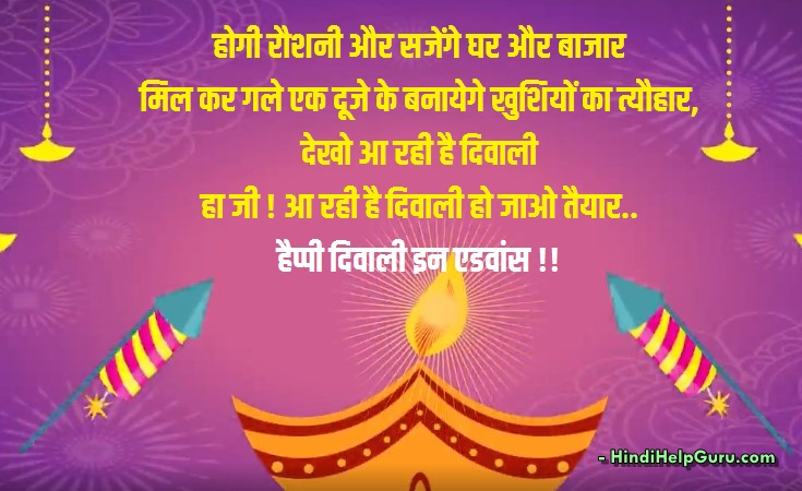 Happy Diwali Advance Message English