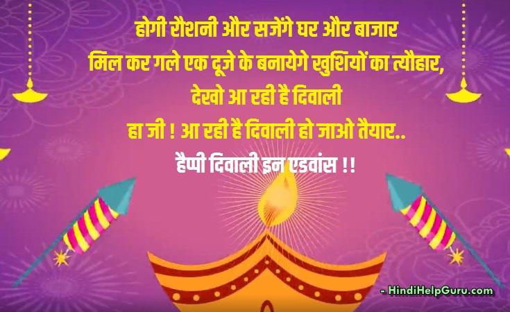 Happy Diwali Advance Message English