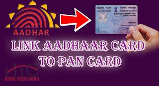 Aadhaar Card Ko Pan Card Se Kaise Jode