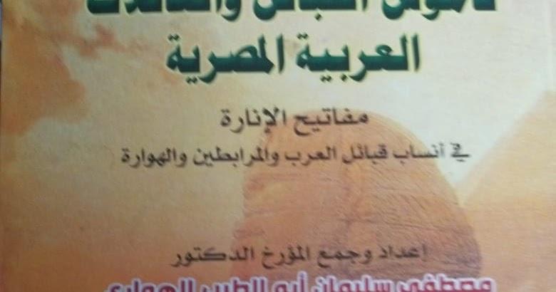 تحميل كتاب قاموس القبائل والعائلات العربية المصرية