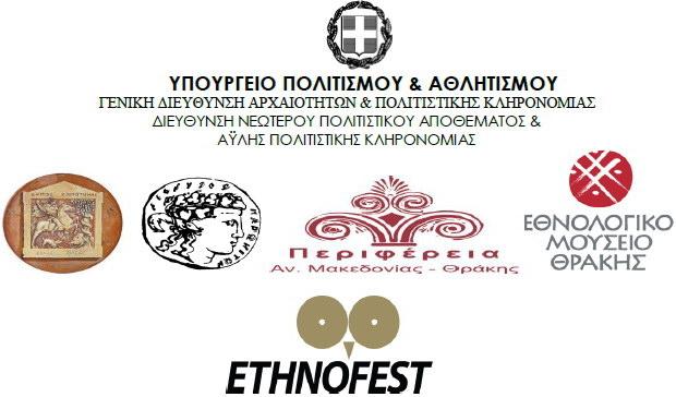 Εκδηλώσεις Ενημέρωσης και Ευαισθητοποίησης για την Άυλη Πολιτιστική Κληρονομιά