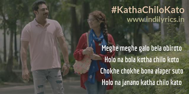 Katha Chilo Kato | Googly | Song Lyrics with English Translation & Real Meaning | Soham & Shrabanti | Iman & Timir
