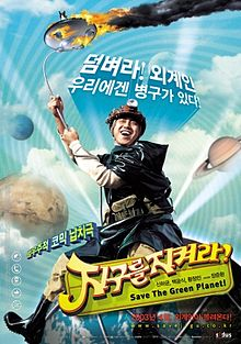 list of best korean movies sci fi